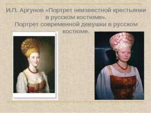 И.П. Аргунов «Портрет неизвестной крестьянки в русском костюме». Портрет совр