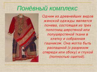Понёвный комплекс Одним из древнейших видов женской одежды является понева, с