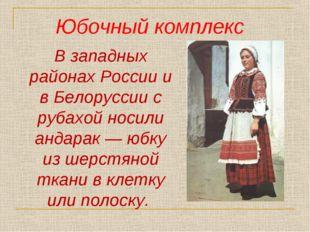Юбочный комплекc В западных районах России и в Белоруссии с рубахой носили ан