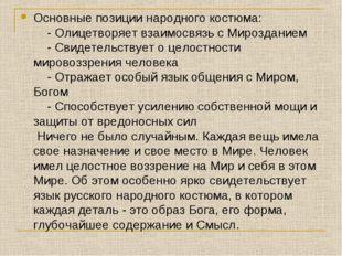 Основные позиции народного костюма:  - Олицетворяет взаимосвязь с Мироздан