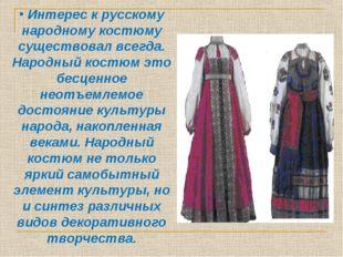 Интерес к русскому народному костюму существовал всегда. Народный костюм это