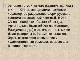 Условия исторического развития начиная с XII— XIII вв. определили наиболее х