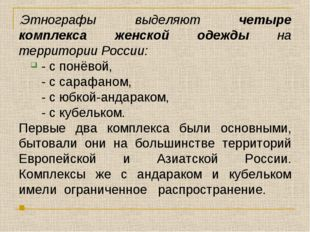 .Этнографы выделяют четыре комплекса женской одежды на территории России: - с
