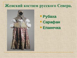 Женский костюм русского Севера. Рубаха Сарафан Епанечка
