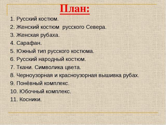 План: 1. Русский костюм. 2. Женский костюм русского Севера. 3. Женская рубах...