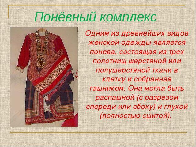 Понёвный комплекс Одним из древнейших видов женской одежды является понева, с...