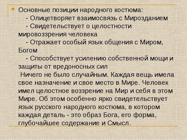 Основные позиции народного костюма:  - Олицетворяет взаимосвязь с Мироздан...