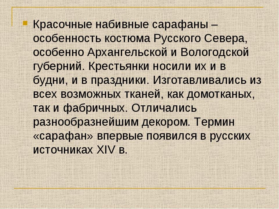 Красочные набивные сарафаны – особенность костюма Русского Севера, особенно А...