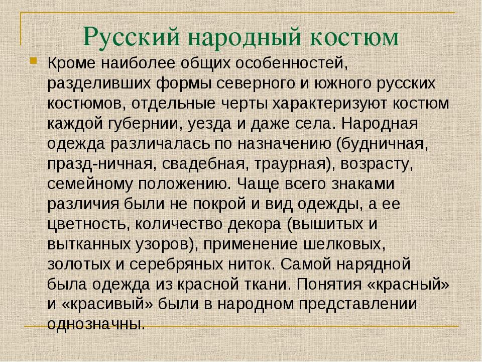 Русский народный костюм Кроме наиболее общих особенностей, разделивших формы...
