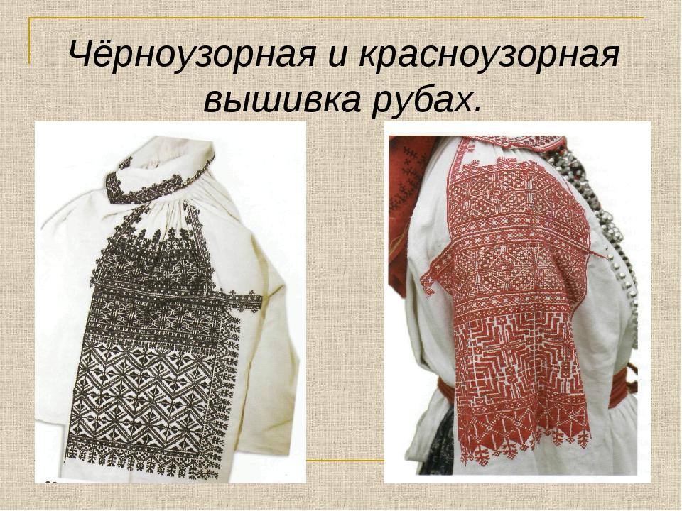 Чёрноузорная и красноузорная вышивка рубах.