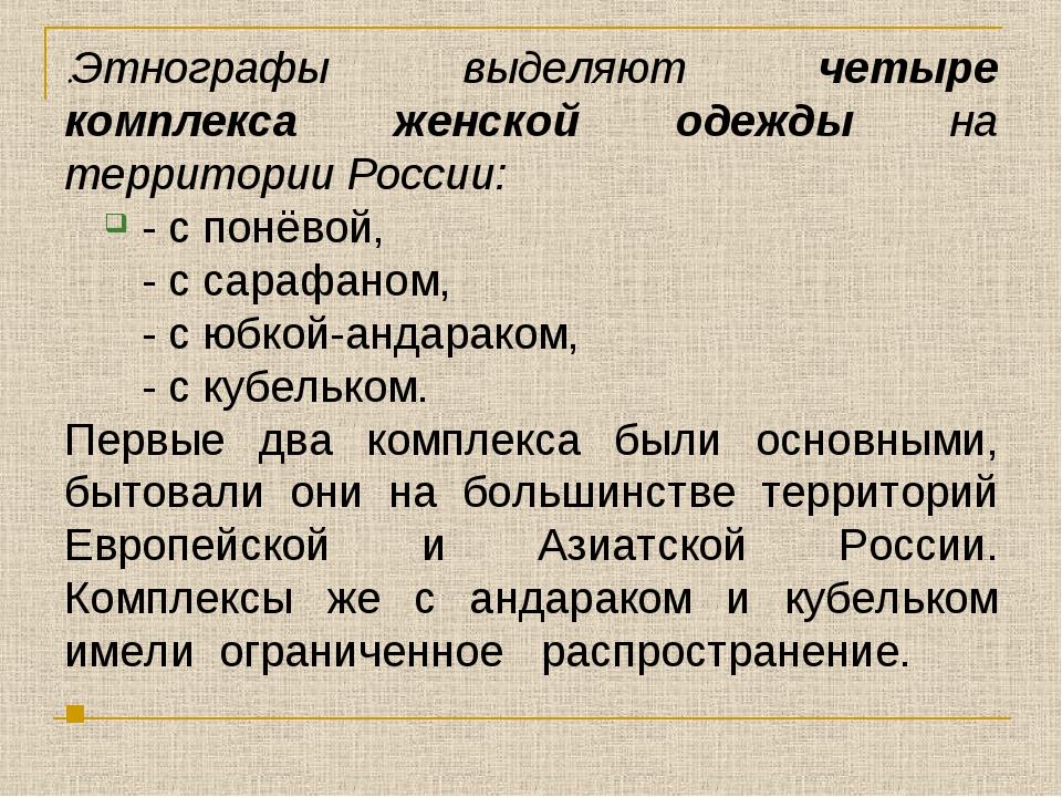 .Этнографы выделяют четыре комплекса женской одежды на территории России: - с...
