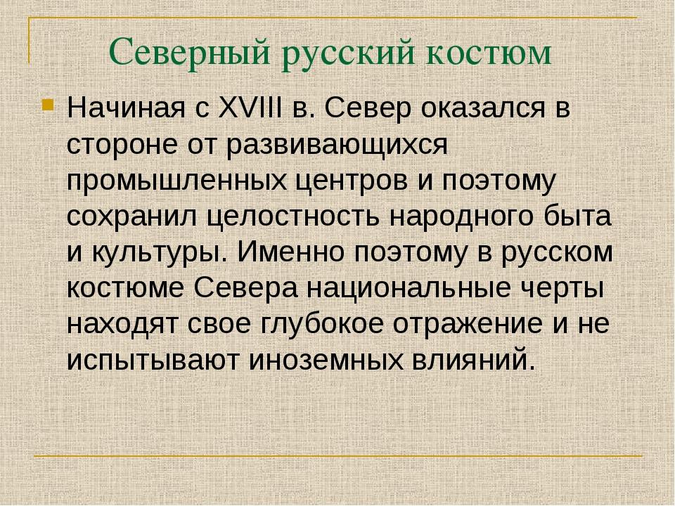 Северный русский костюм Начиная с XVIII в. Север оказался в стороне от развив...