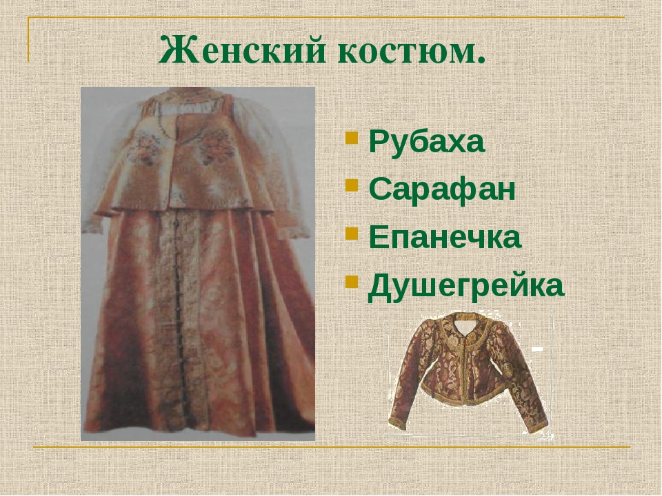 Женский костюм. Рубаха Сарафан Епанечка Душегрейка