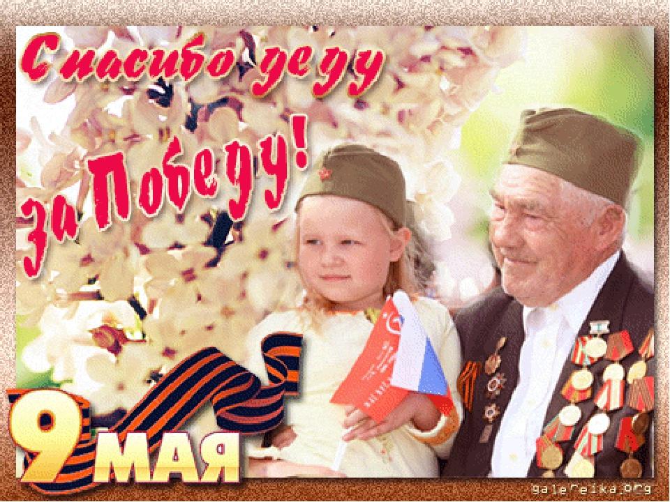 Поздравления с днем победы внучкам и внуку