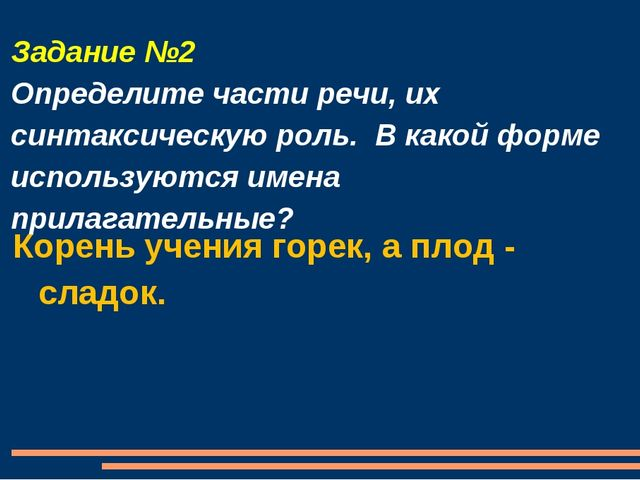 Задание №2 Определите части речи, их синтаксическую роль. В какой форме испол...
