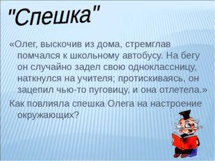 «Олег, выскочив из дома, стремглав помчался к школьному автобусу. На бегу он