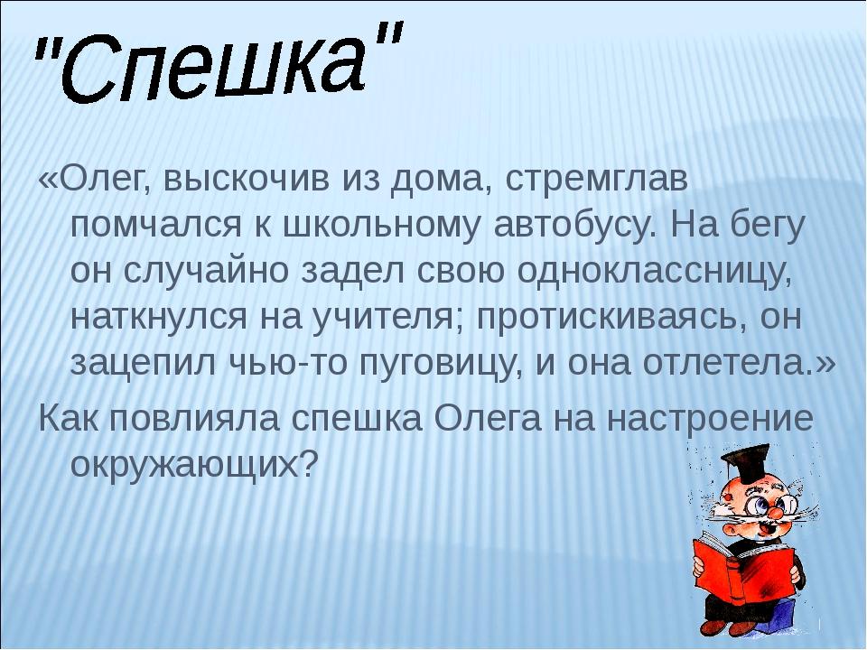 «Олег, выскочив из дома, стремглав помчался к школьному автобусу. На бегу он...