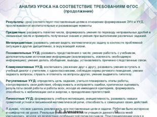 АНАЛИЗ УРОКА НА СООТВЕТСТВИЕ ТРЕБОВАНИЯМ ФГОС (продолжение) Результаты: урок