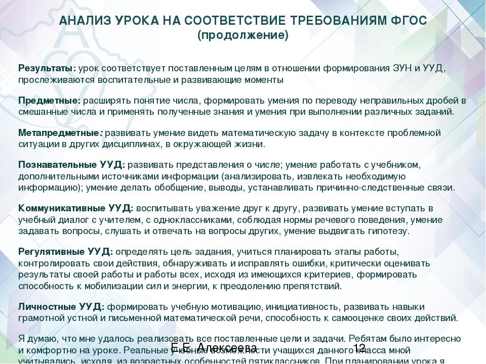 АНАЛИЗ УРОКА НА СООТВЕТСТВИЕ ТРЕБОВАНИЯМ ФГОС (продолжение) Результаты: урок...