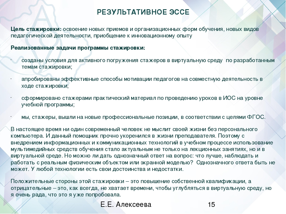 РЕЗУЛЬТАТИВНОЕ ЭССЕ Цель стажировки: освоение новых приемов и организационных...