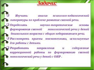 Задачи: Изучить анализ психолого-педагогической литературы по проблеме разви