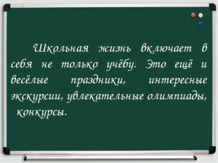 Школьная жизнь включает в себя не только учёбу. Это ещё и весёлые праздники,