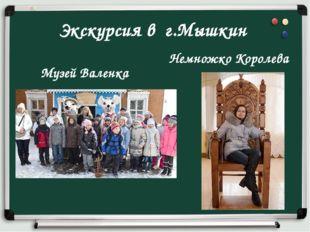 Экскурсия в г.Мышкин Музей Валенка Немножко Королева