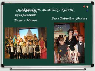 Конкурс зимних сказок «Новогодние приключения Вити и Маши» Роль Бабы-Яги удал