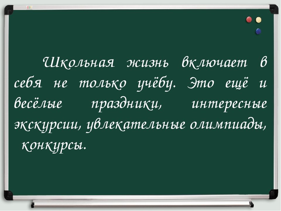 Школьная жизнь включает в себя не только учёбу. Это ещё и весёлые праздники,...
