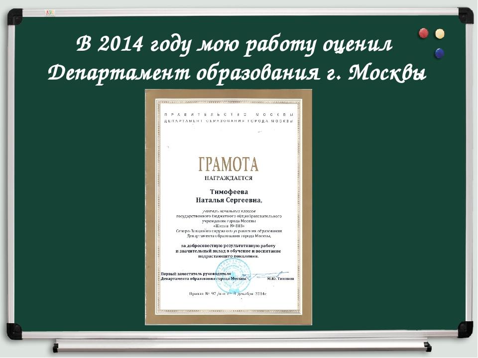 В 2014 году мою работу оценил Департамент образования г. Москвы