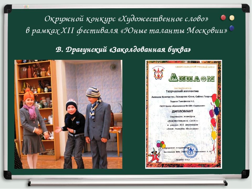 Окружной конкурс «Художественное слово» в рамках XII фестиваля «Юные таланты...