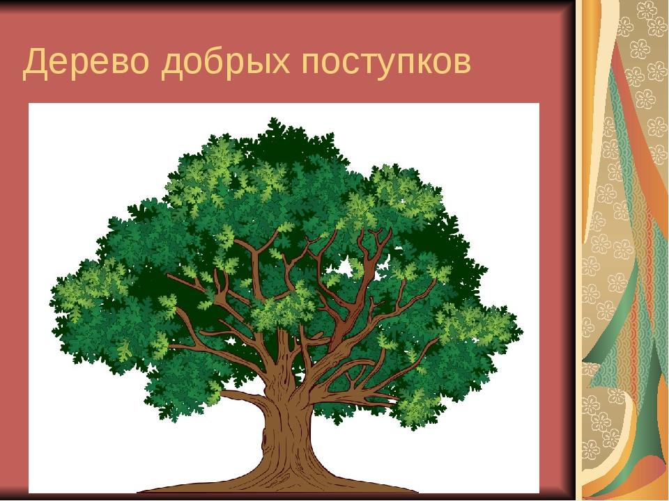 Дерево добрых поступков