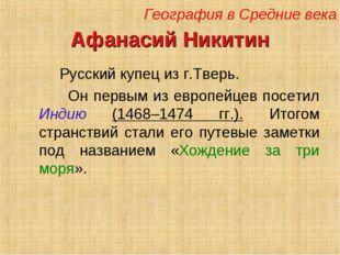 Афанасий Никитин Русский купец из г.Тверь. Он первым из европейцев посетил Ин