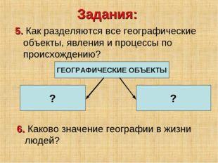 5. Как разделяются все географические объекты, явления и процессы по происхож