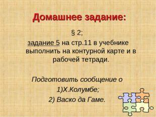 Домашнее задание: § 2; задание 5 на стр.11 в учебнике выполнить на контурной