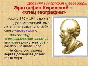 Эратосфен Киренский – «отец географии» (около 276 – 194 г. до н.э.) Древнегре