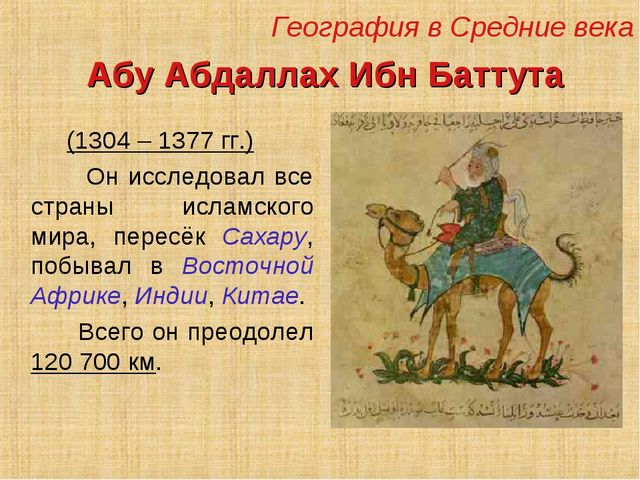 Абу Абдаллах Ибн Баттута (1304 – 1377 гг.) Он исследовал все страны исламског...