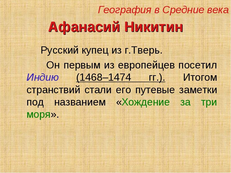 Афанасий Никитин Русский купец из г.Тверь. Он первым из европейцев посетил Ин...