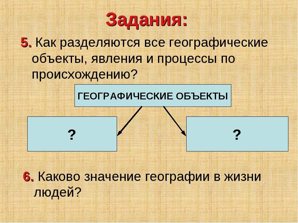5. Как разделяются все географические объекты, явления и процессы по происхож...