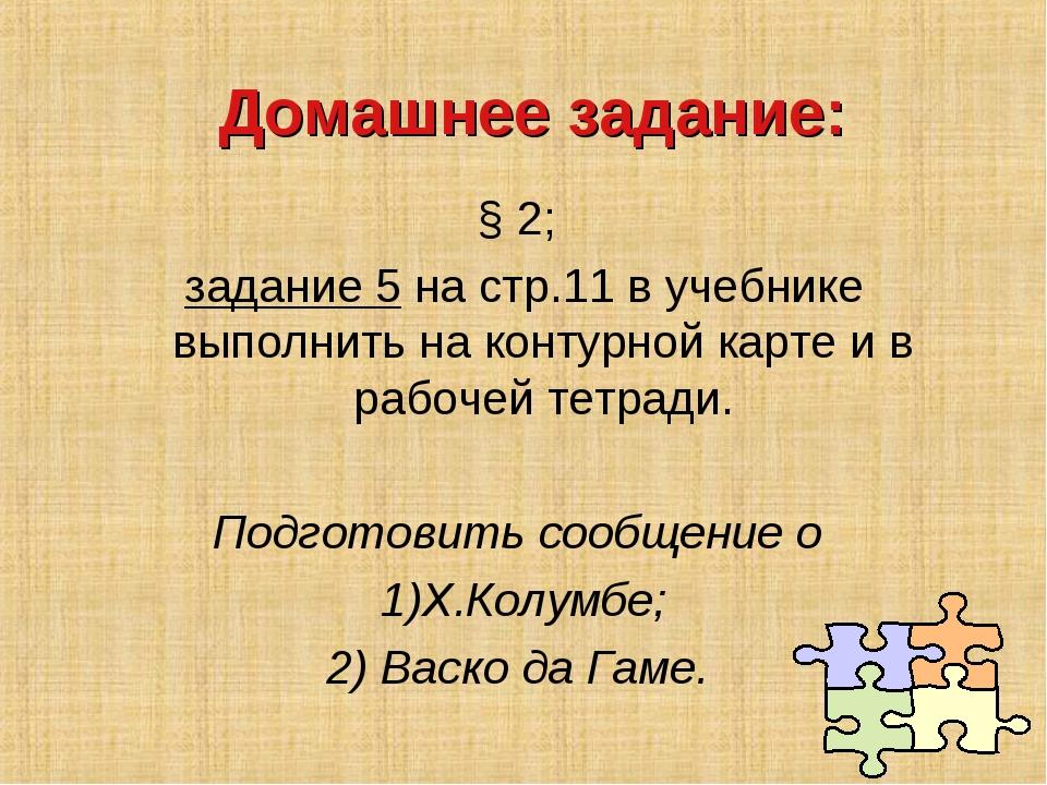 Домашнее задание: § 2; задание 5 на стр.11 в учебнике выполнить на контурной...