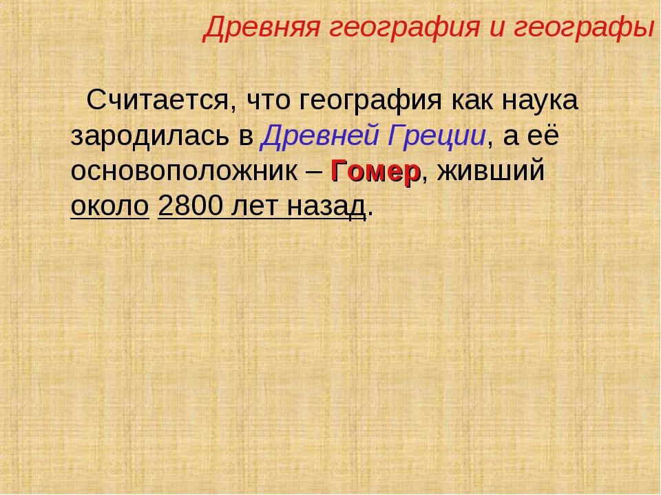 Считается, что география как наука зародилась в Древней Греции, а её основоп...
