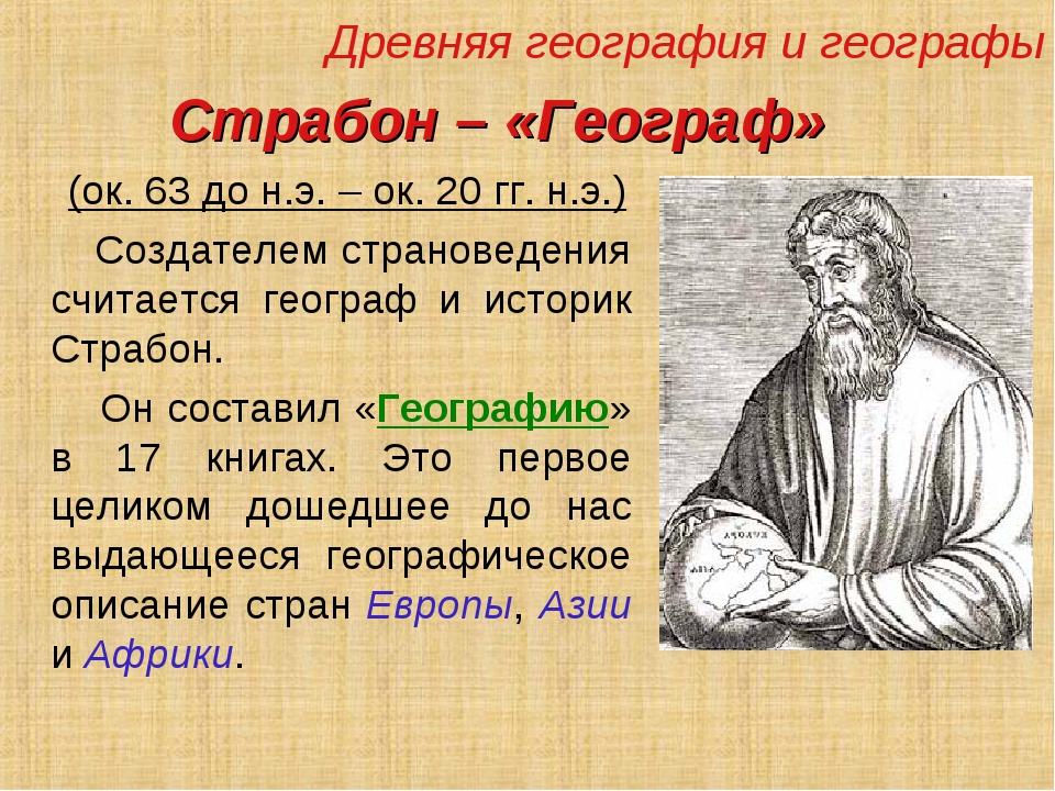 Страбон – «Географ» (ок. 63 до н.э. – ок. 20 гг. н.э.) Создателем страноведен...