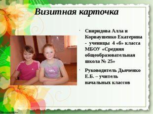 Визитная карточка Свиридова Алла и Корнаушенко Екатерина - ученицы 4 «б» клас