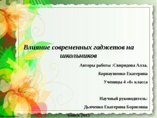 Влияние современных гаджетов на школьников Авторы работы :Свиридова Алла, Ко