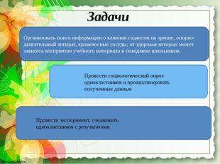 Задачи Организовать поиск информации о влиянии гаджетов на зрение, опорно-дви