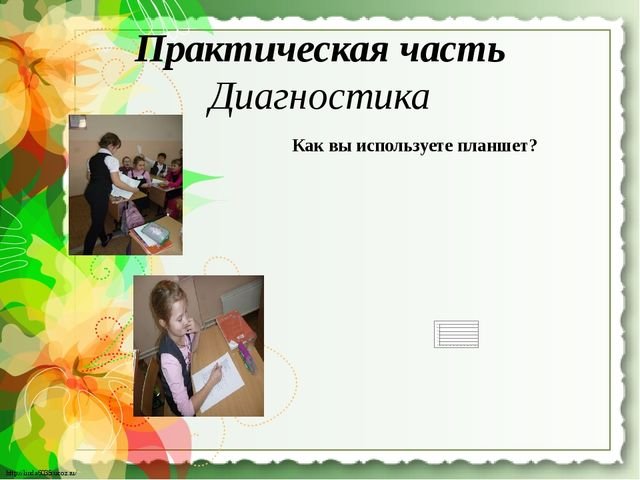 Практическая часть Диагностика Как вы используете планшет? http://linda6035.u...