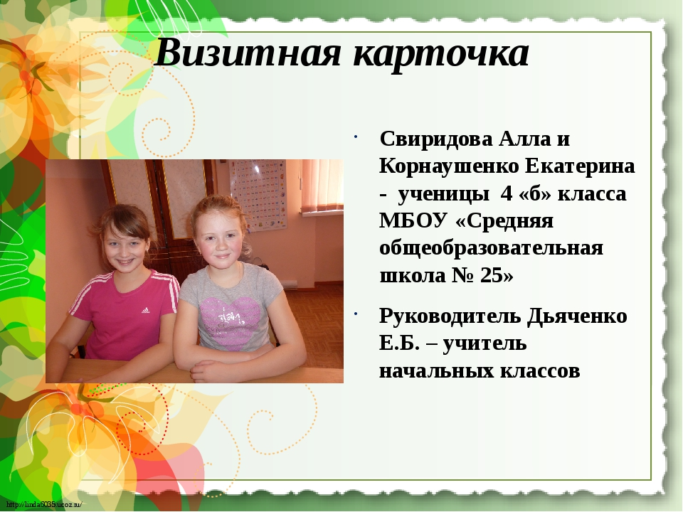 Визитная карточка Свиридова Алла и Корнаушенко Екатерина - ученицы 4 «б» клас...