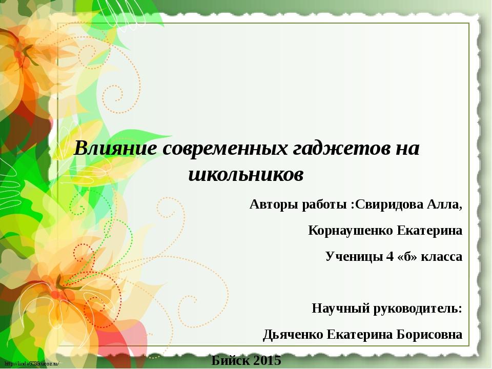 Влияние современных гаджетов на школьников Авторы работы :Свиридова Алла, Ко...
