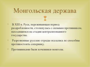 В XIII в. Русь, переживающая период раздробленности, столкнулась с сильным п