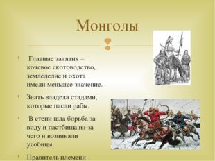 Монголы Главные занятия – кочевое скотоводство, земледелие и охота имели мень